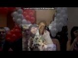 «свадьба» под музыку Анжелика Варум и Леонид Агутин - Я буду всегда с тобой. Picrolla